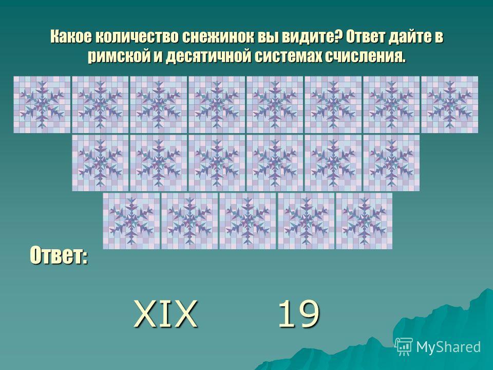 Какое количество снежинок вы видите? Ответ дайте в римской и десятичной системах счисления. Ответ: XIX 19 XIX 19