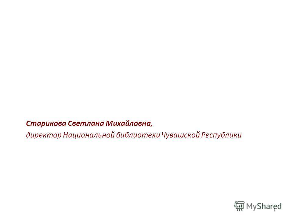 Старикова Светлана Михайловна, директор Национальной библиотеки Чувашской Республики 1
