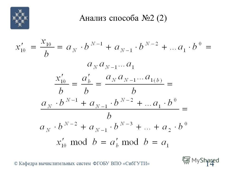 Анализ способа 2 (2) © Кафедра вычислительных систем ФГОБУ ВПО «СибГУТИ» 14
