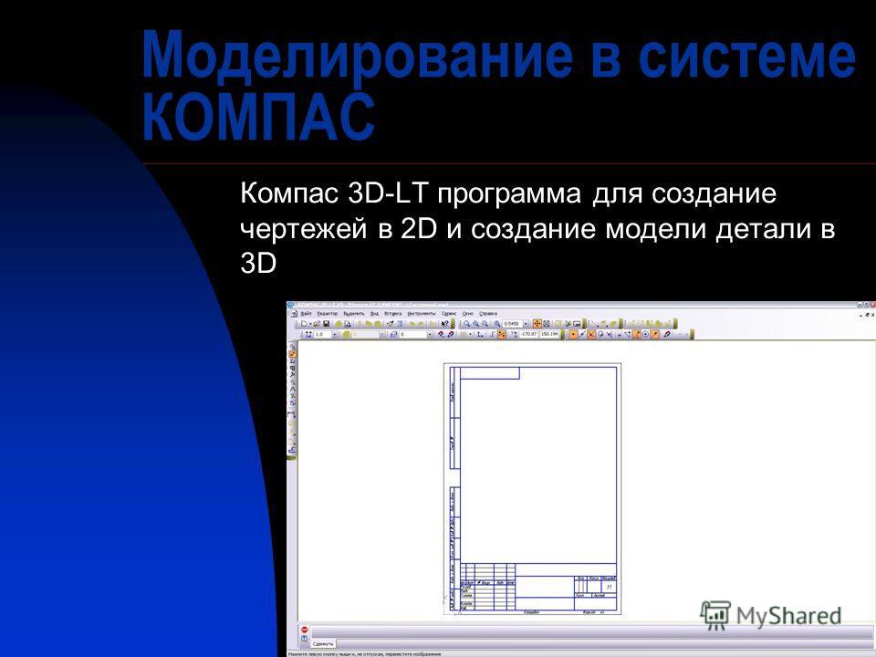 Моделирование в системе КОМПАС Компас 3D-LT программа для создание чертежей в 2D и создание модели детали в 3D