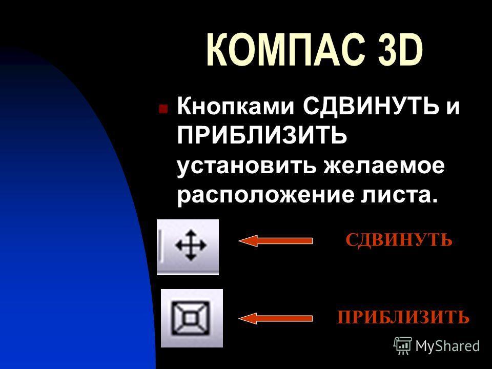 Презентации 3d скачать программу