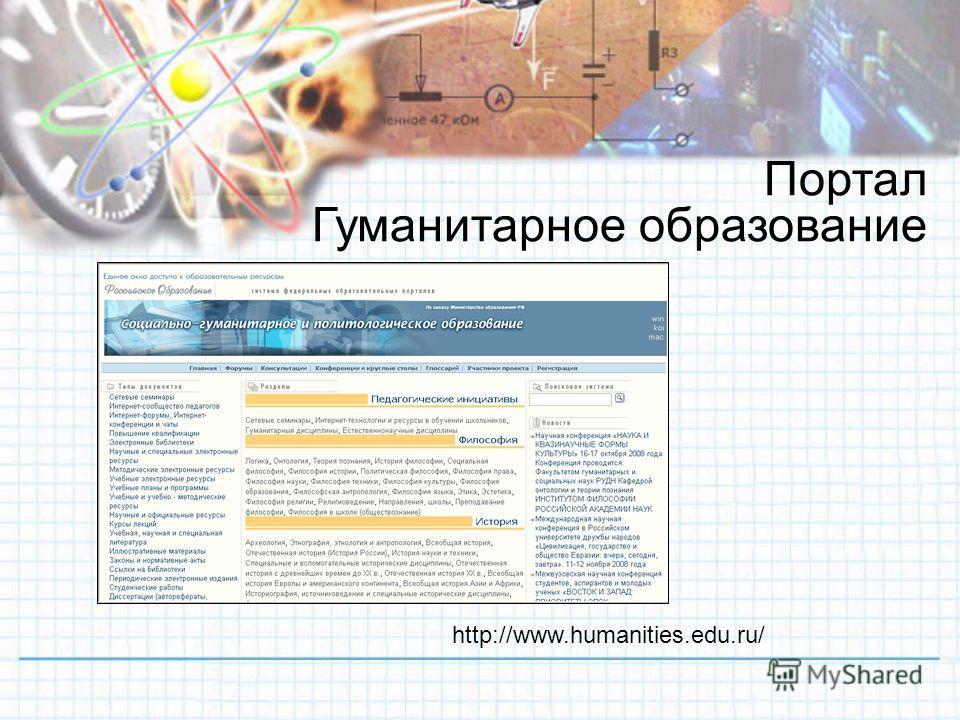 Портал Гуманитарное образование http://www.humanities.edu.ru/