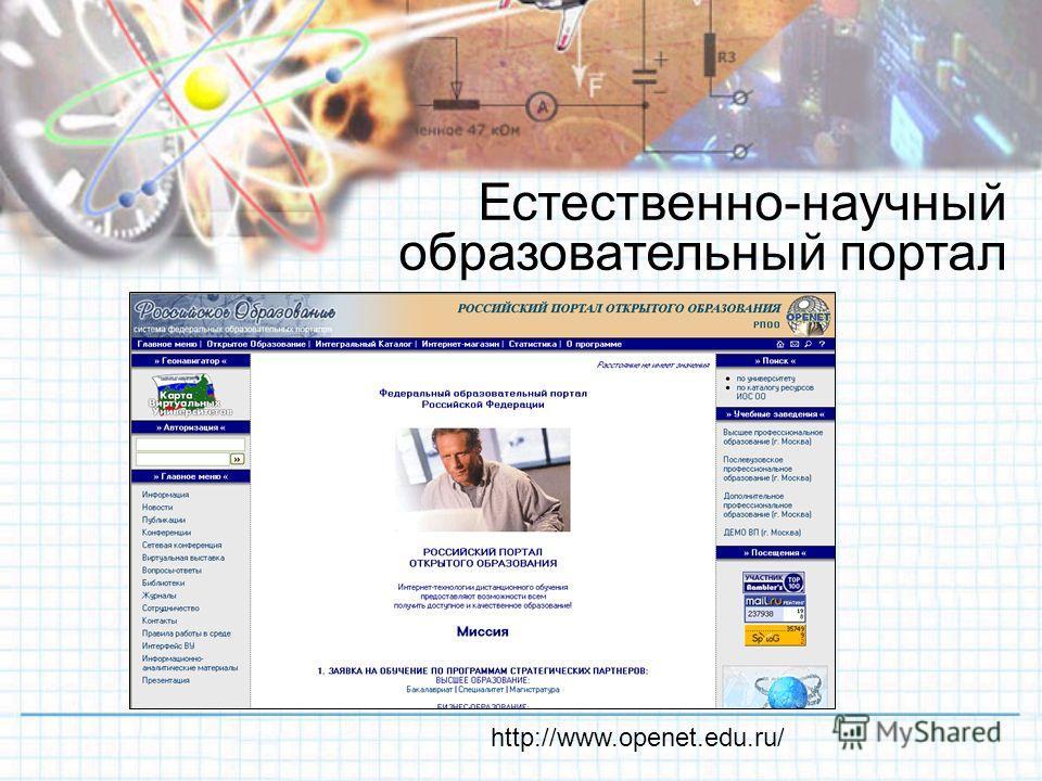 Естественно-научный образовательный портал http://www.openet.edu.ru/