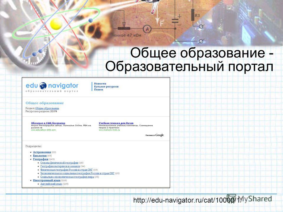 Общее образование - Образовательный портал http://edu-navigator.ru/cat/10000/1/
