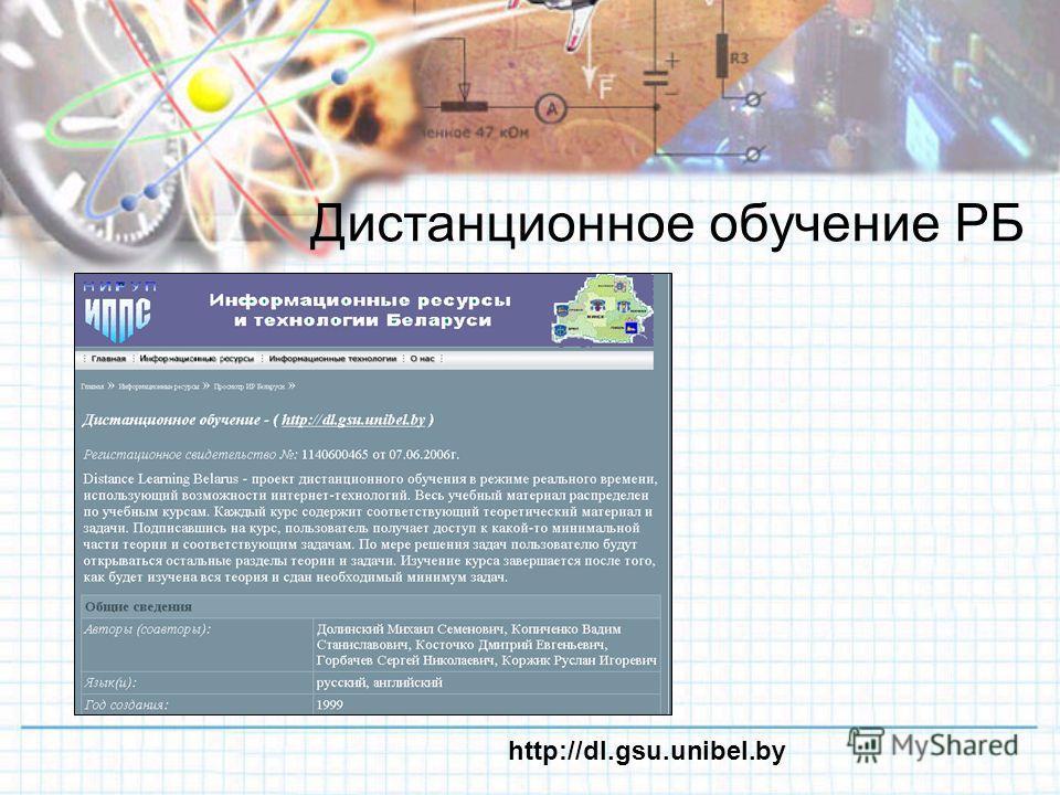 Дистанционное обучение РБ http://dl.gsu.unibel.by