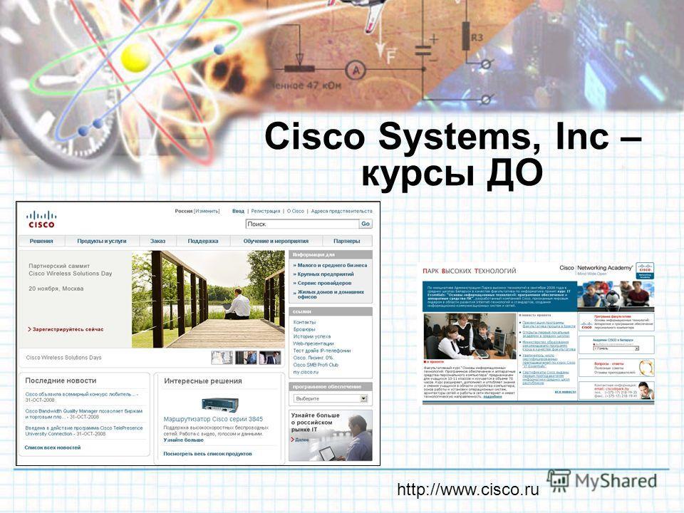 Cisco Systems, Inc – курсы ДО http://www.cisco.ru