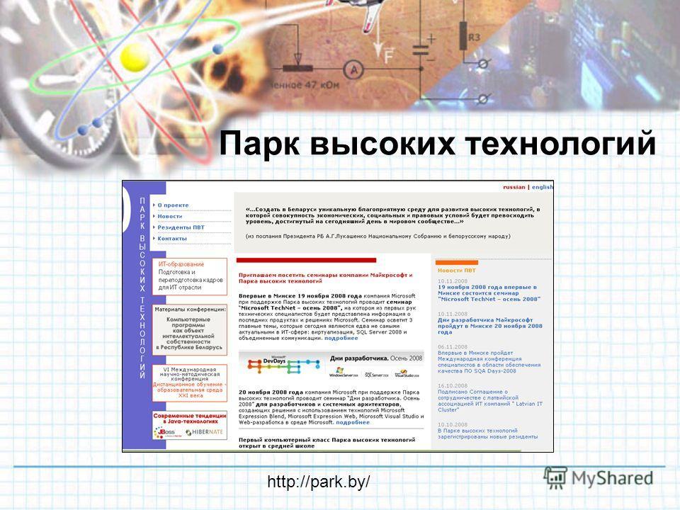 Парк высоких технологий http://park.by/