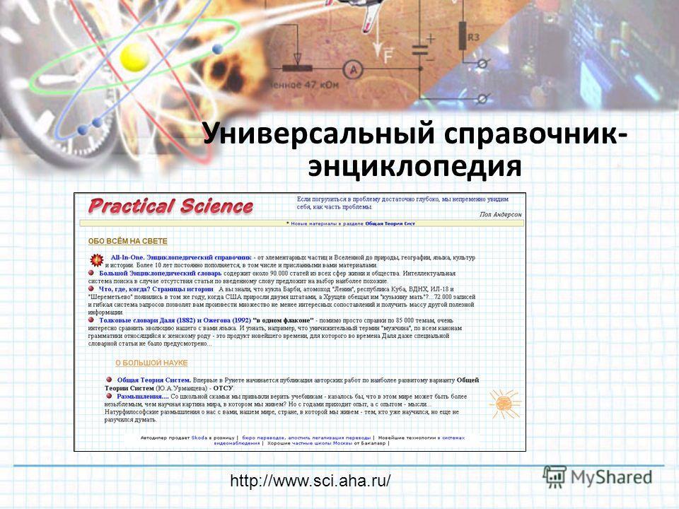 Универсальный справочник- энциклопедия http://www.sci.aha.ru/
