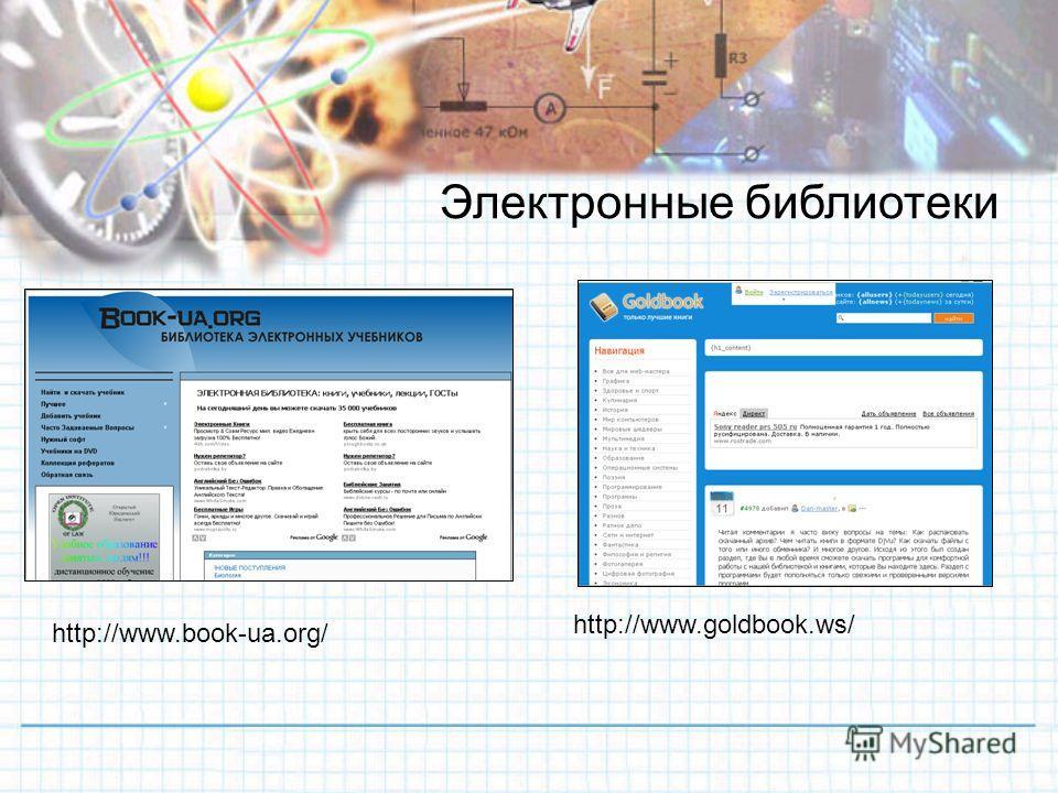 Электронные библиотеки http://www.book-ua.org/ http://www.goldbook.ws/