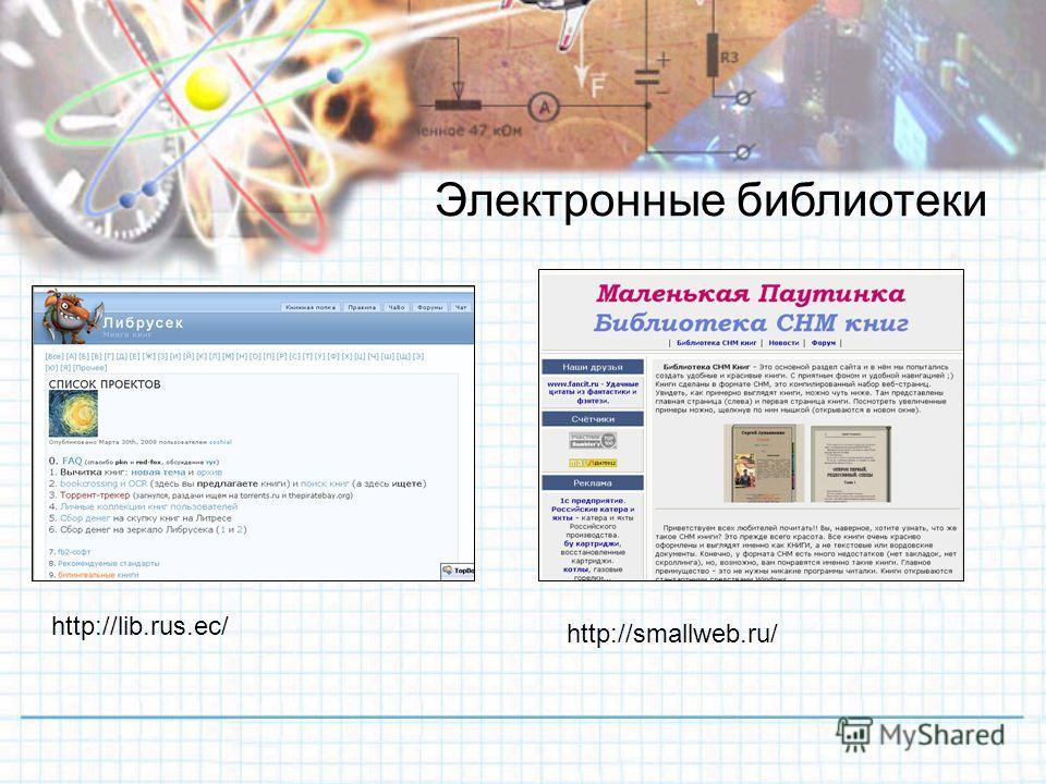 Электронные библиотеки http://lib.rus.ec/ http://smallweb.ru/