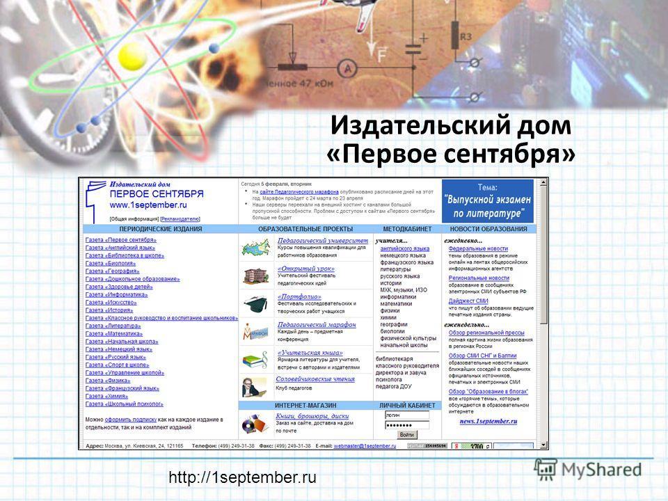 Издательский дом «Первое сентября» http://1september.ru