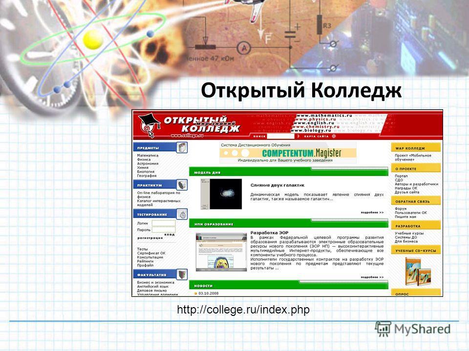 Открытый Колледж http://college.ru/index.php