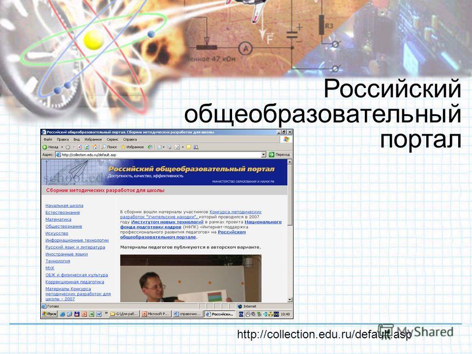 Российский общеобразовательный портал http://collection.edu.ru/default.asp