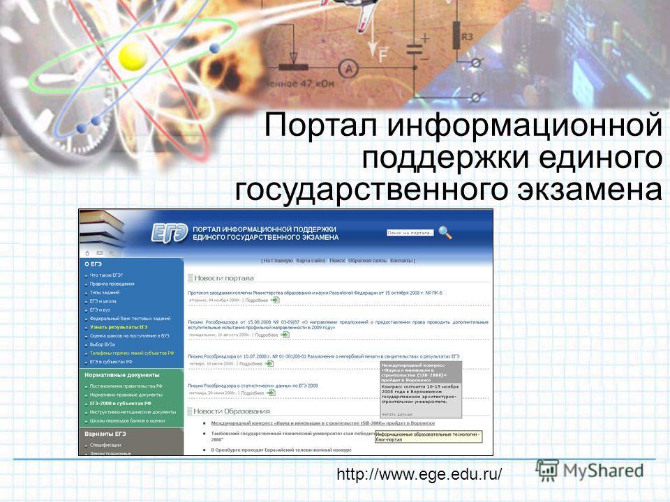 Портал информационной поддержки единого государственного экзамена http://www.ege.edu.ru/