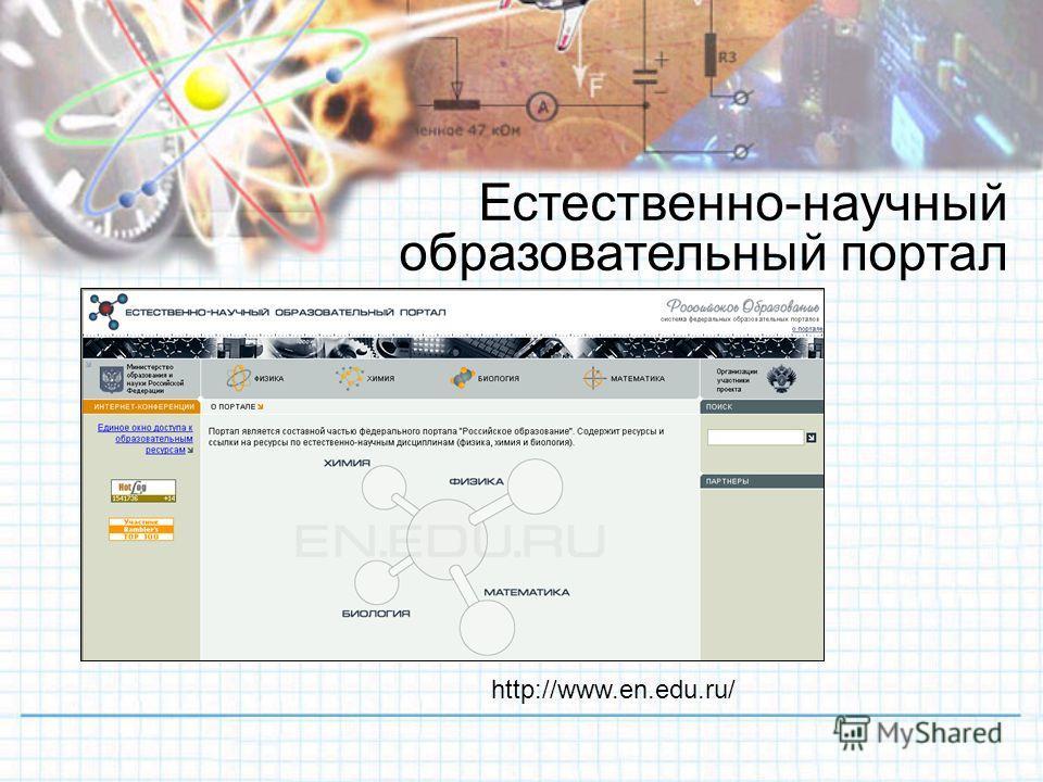 Естественно-научный образовательный портал http://www.en.edu.ru/