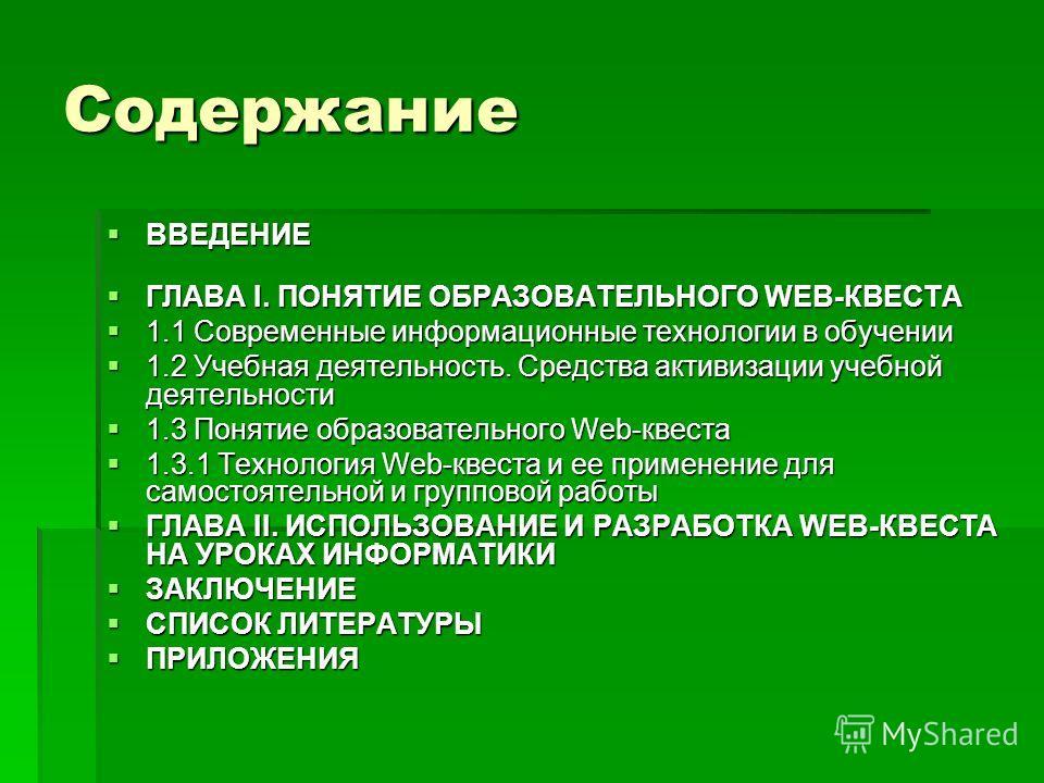 Содержание ВВЕДЕНИЕ ВВЕДЕНИЕ ГЛАВА I. ПОНЯТИЕ ОБРАЗОВАТЕЛЬНОГО WEB-КВЕСТА ГЛАВА I. ПОНЯТИЕ ОБРАЗОВАТЕЛЬНОГО WEB-КВЕСТА 1.1 Современные информационные технологии в обучении 1.1 Современные информационные технологии в обучении 1.2 Учебная деятельность.