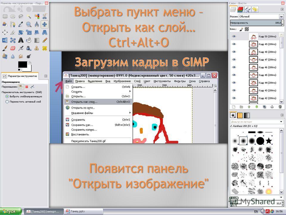 Выбрать пункт меню – Открыть как слой… Ctrl+Alt+O Появится панель Открыть изображение