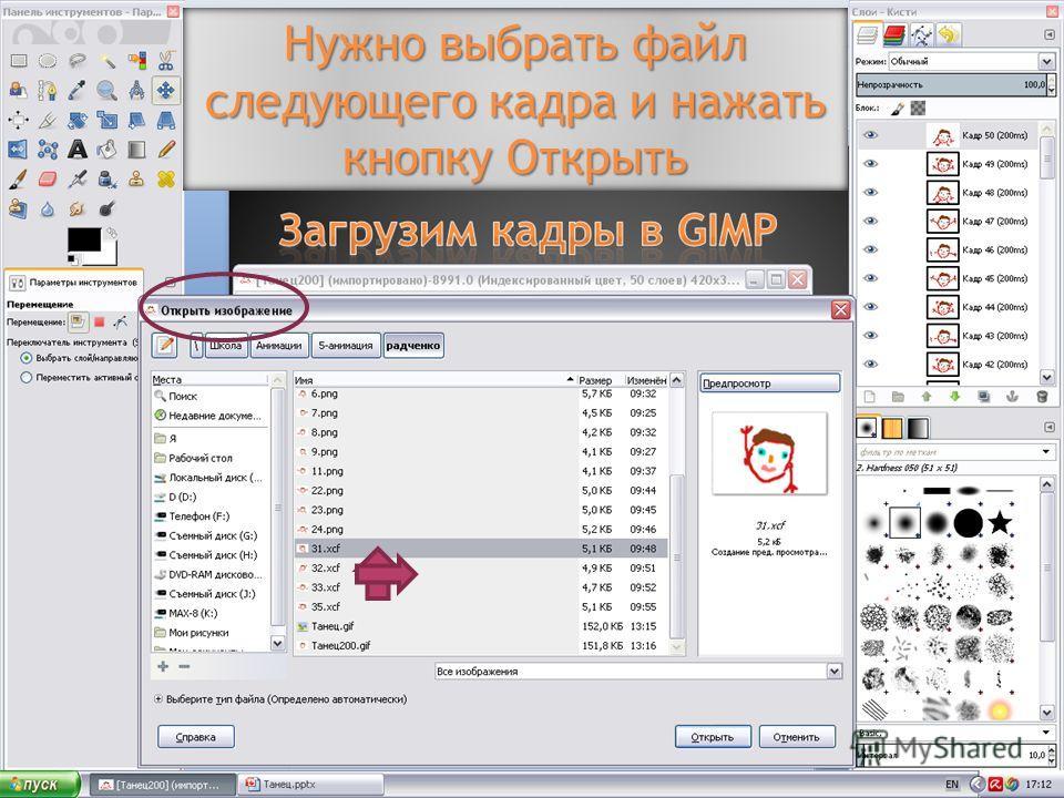 Нужно выбрать файл следующего кадра и нажать кнопку Открыть