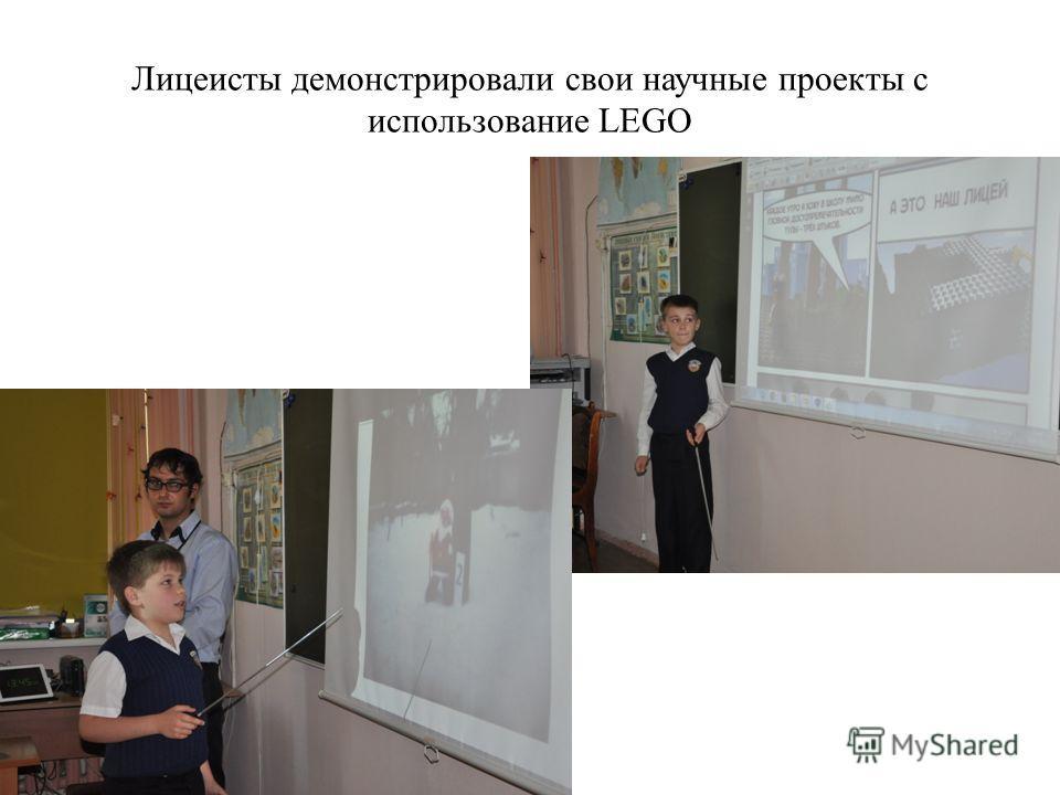 Лицеисты демонстрировали свои научные проекты с использование LEGO