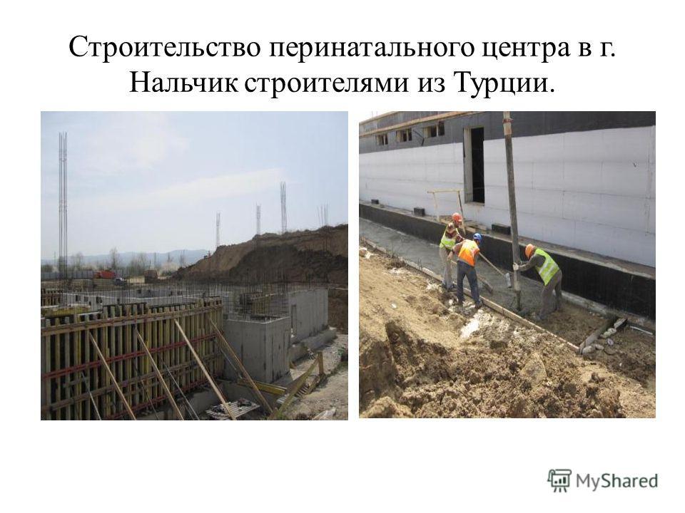Строительство перинатального центра в г. Нальчик строителями из Турции.