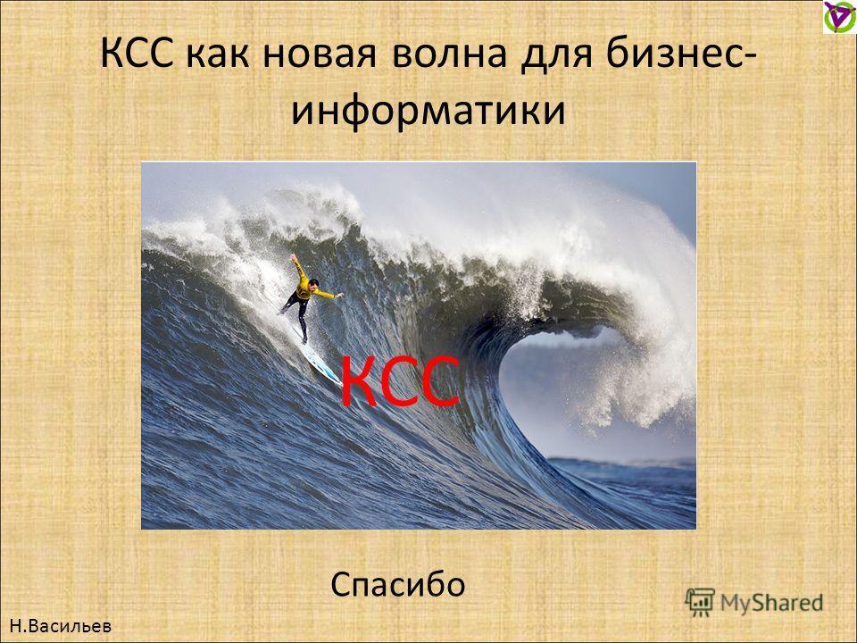 КСС Н.Васильев КСС как новая волна для бизнес- информатики Спасибо