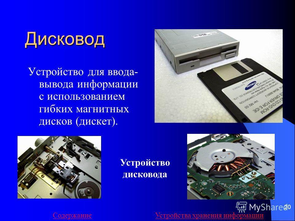20 Дисковод Устройство для ввода- вывода информации с использованием гибких магнитных дисков (дискет). Устройство дисковода СодержаниеУстройства хранения информации