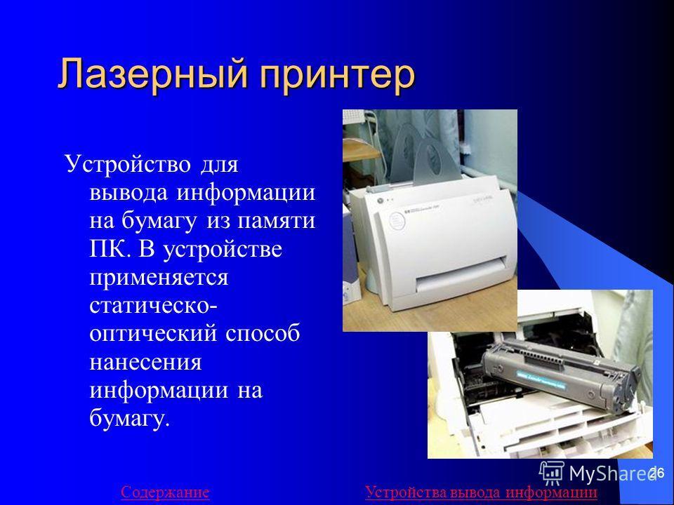 26 Лазерный принтер Устройство для вывода информации на бумагу из памяти ПК. В устройстве применяется статическо- оптический способ нанесения информации на бумагу. Устройства вывода информацииСодержание