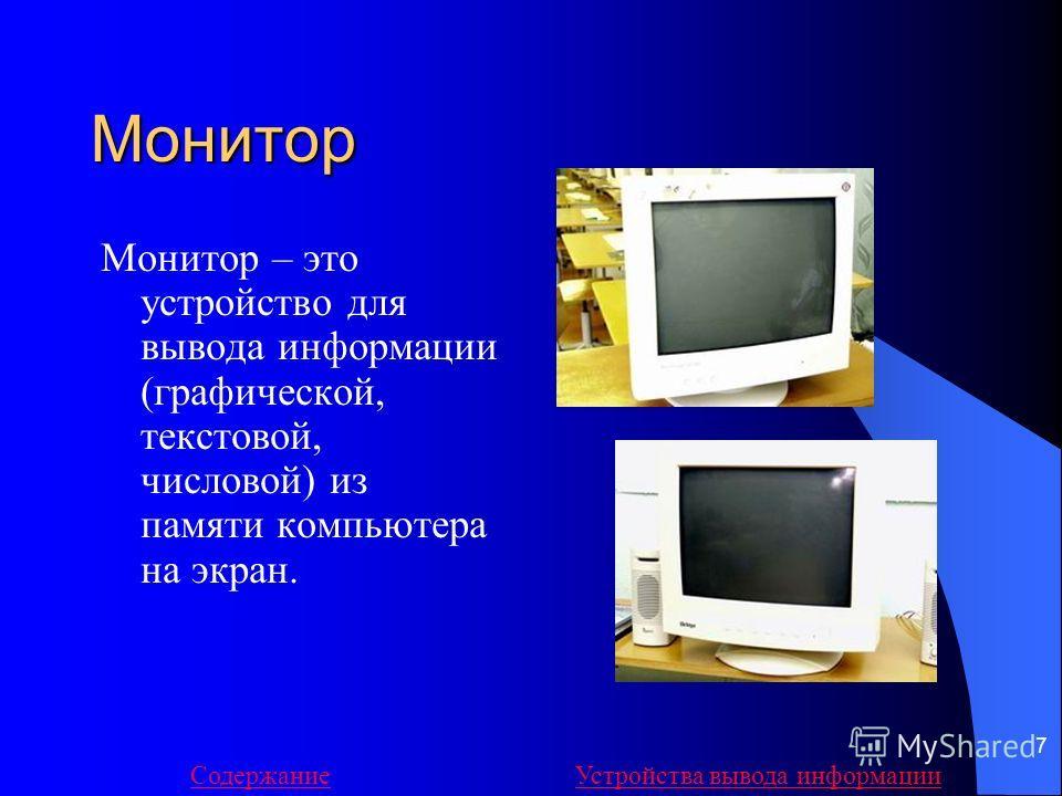 7 Монитор Монитор – это устройство для вывода информации (графической, текстовой, числовой) из памяти компьютера на экран. Устройства вывода информацииСодержание
