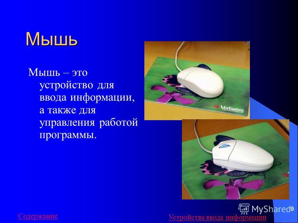 9 Мышь Мышь – это устройство для ввода информации, а также для управления работой программы. Содержание Устройства ввода информации