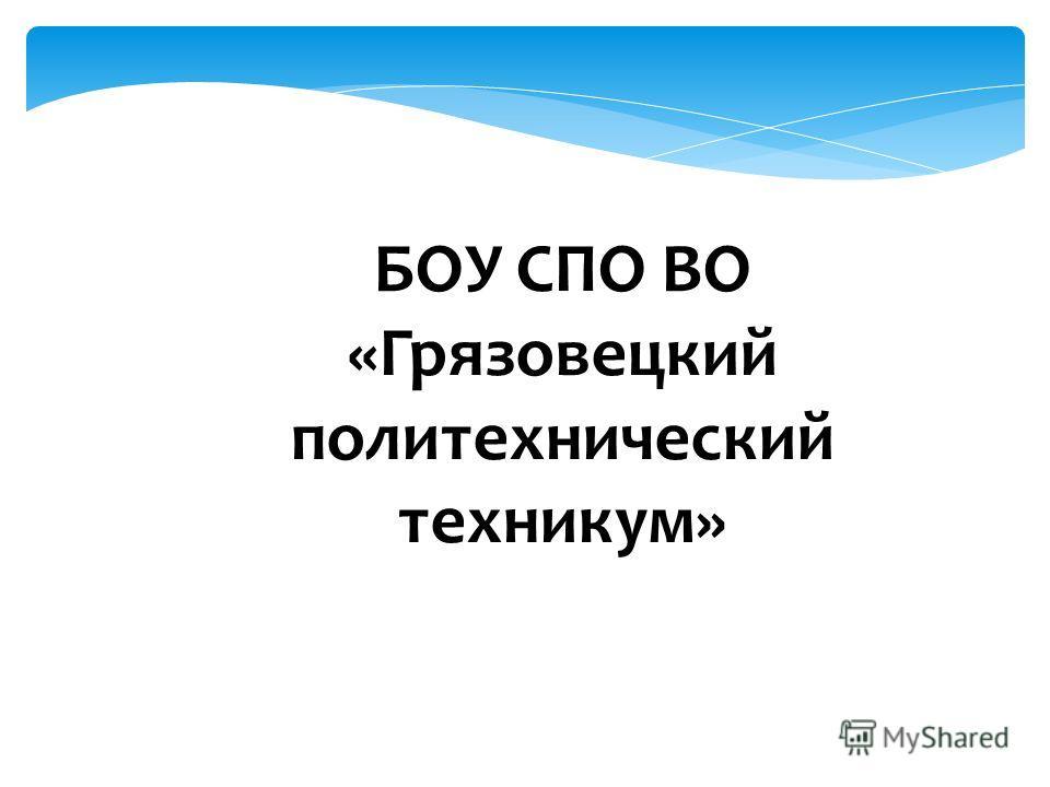 БОУ СПО ВО «Грязовецкий политехнический техникум»