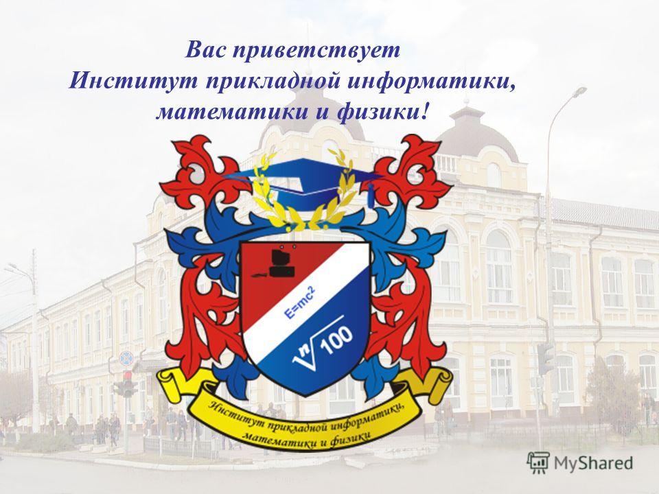 Вас приветствует Институт прикладной информатики, математики и физики!