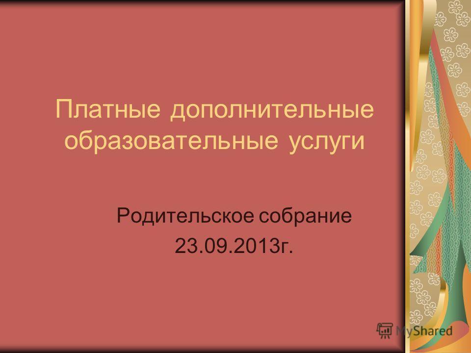 Платные дополнительные образовательные услуги Родительское собрание 23.09.2013г.
