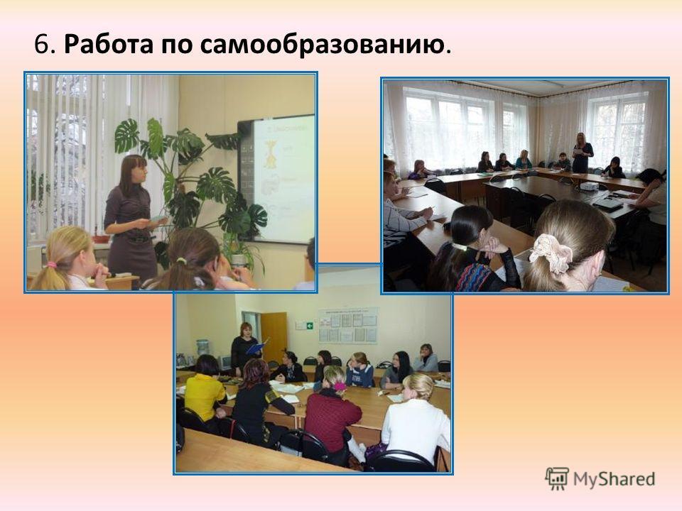6. Работа по самообразованию.