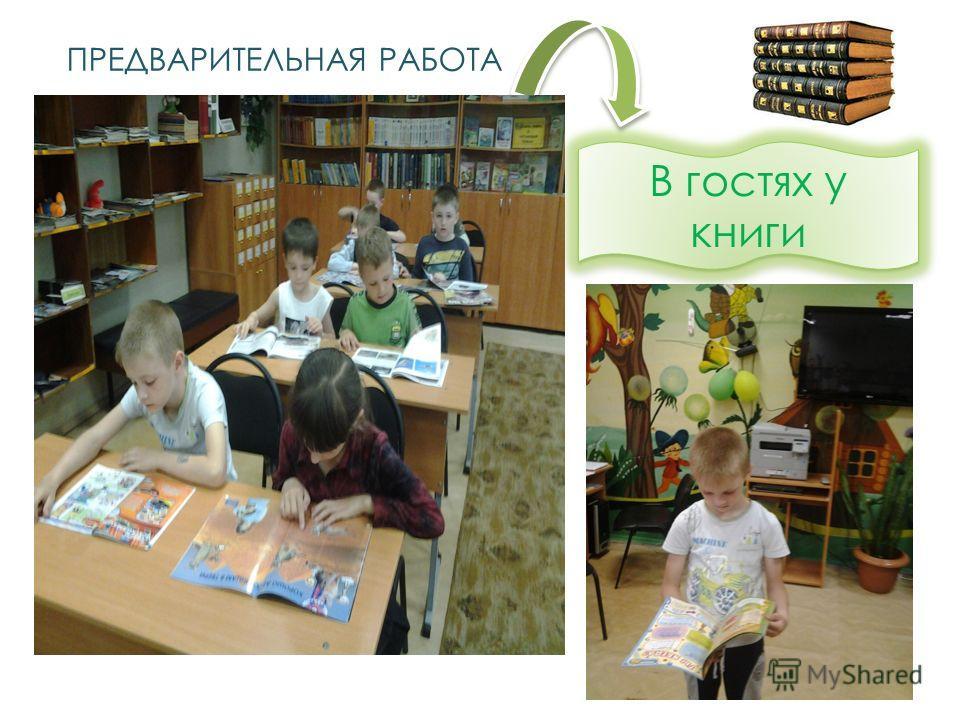 В гостях у книги ПРЕДВАРИТЕЛЬНАЯ РАБОТА