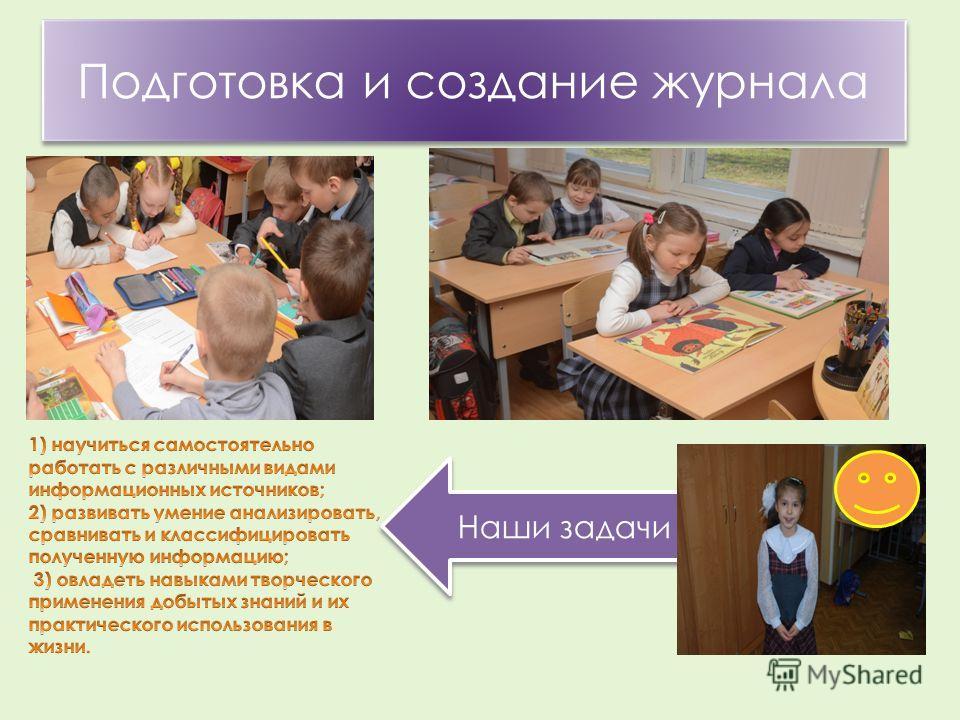 Подготовка и создание журнала Наши задачи
