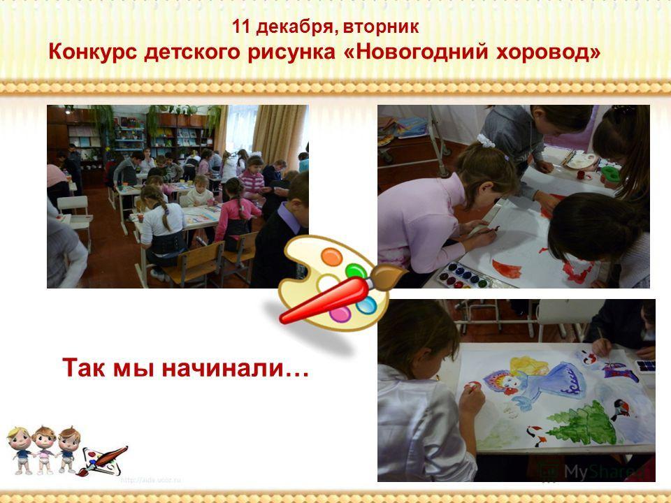 11 декабря, вторник Конкурс детского рисунка «Новогодний хоровод» Так мы начинали…