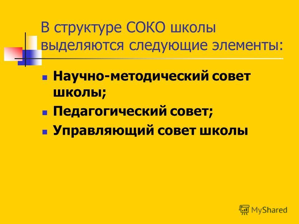 В структуре СОКО школы выделяются следующие элементы: Научно-методический совет школы; Педагогический совет; Управляющий совет школы