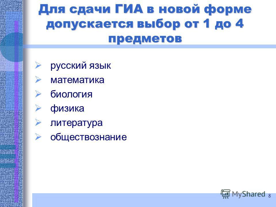 8 Для сдачи ГИА в новой форме допускается выбор от 1 до 4 предметов русский язык математика биология физика литература обществознание