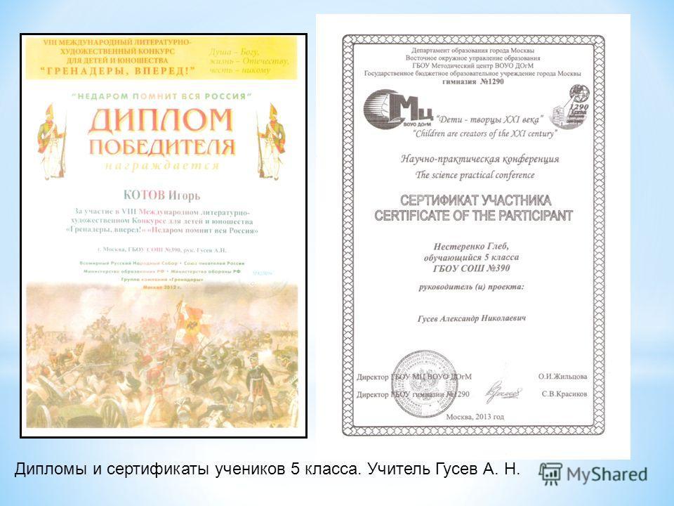 Дипломы и сертификаты учеников 5 класса. Учитель Гусев А. Н.