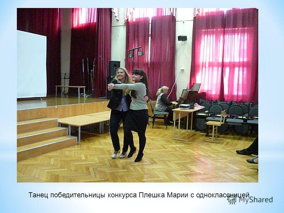 Танец победительницы конкурса Плешка Марии с одноклассницей