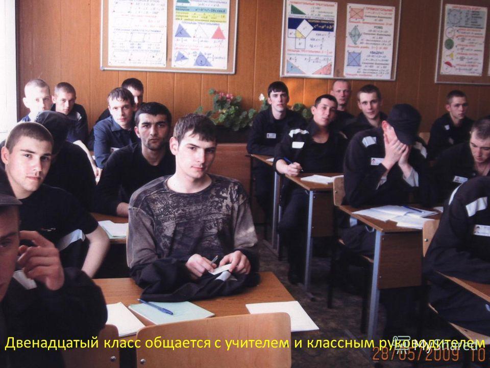 Двенадцатый класс общается с учителем и классным руководителем