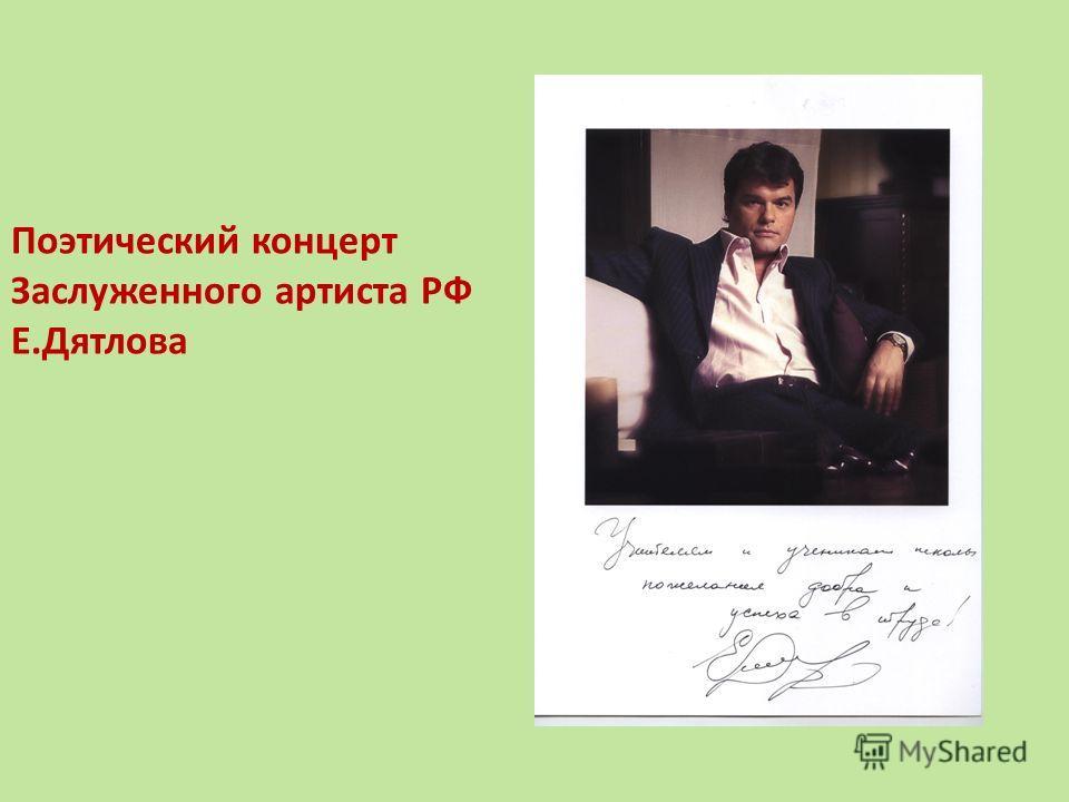 Поэтический концерт Заслуженного артиста РФ Е.Дятлова