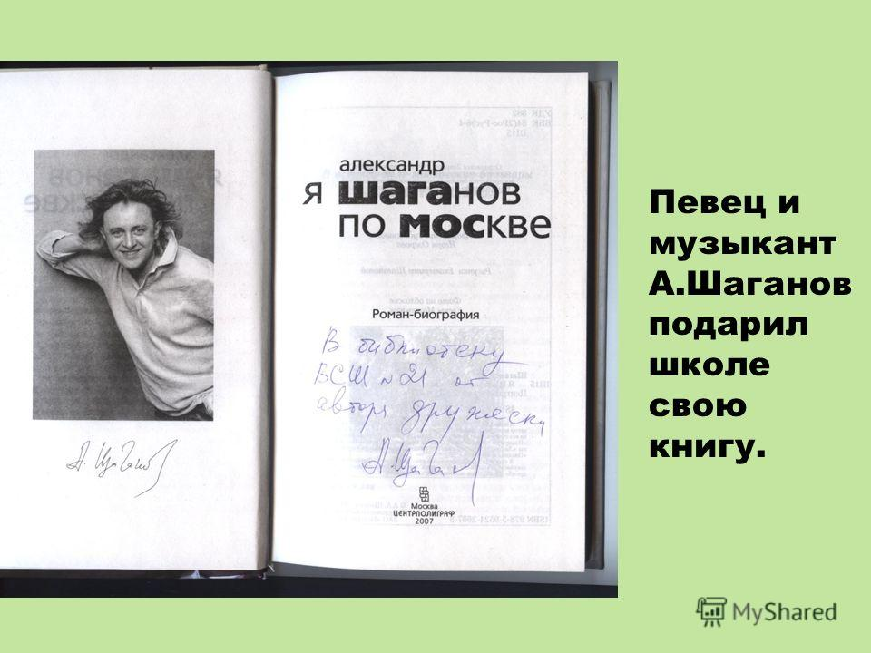 Певец и музыкант А.Шаганов подарил школе свою книгу.