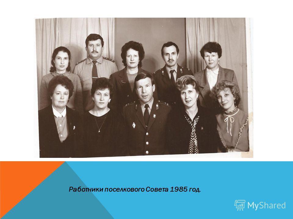 Работники поселкового Совета 1985 год.