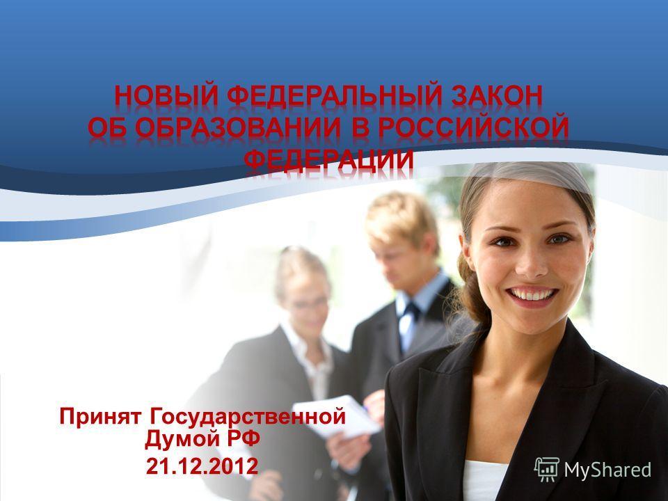 Принят Государственной Думой РФ 21.12.2012