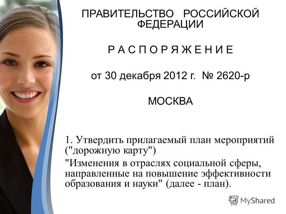 ПРАВИТЕЛЬСТВО РОССИЙСКОЙ ФЕДЕРАЦИИ Р А С П О Р Я Ж Е Н И Е от 30 декабря 2012 г. 2620-р МОСКВА 1. Утвердить прилагаемый план мероприятий (