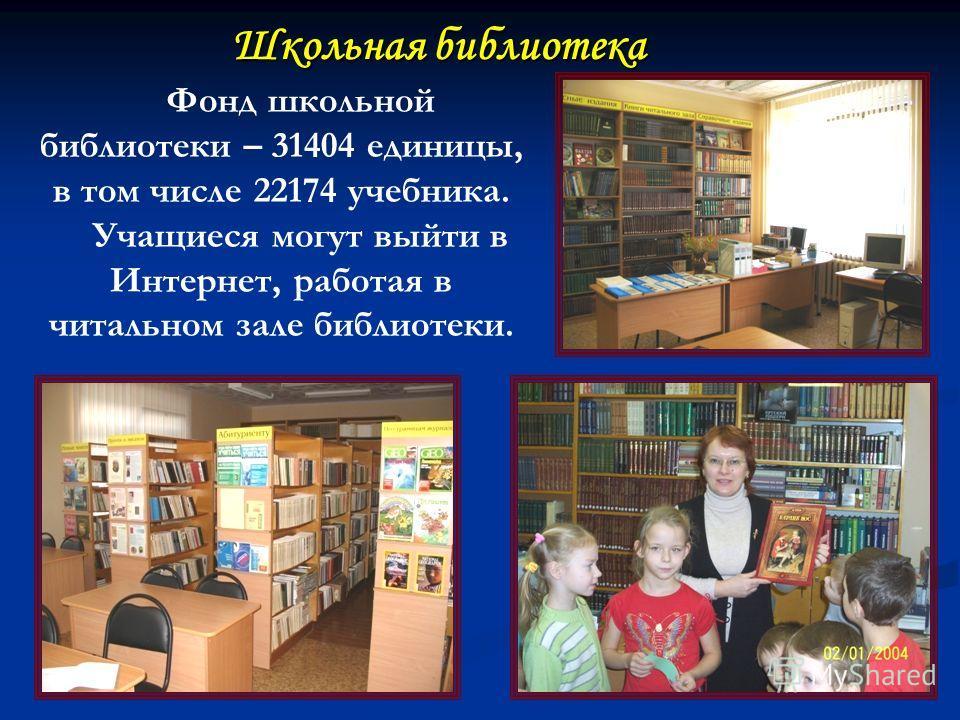 Школьная библиотека Фонд школьной библиотеки – 31404 единицы, в том числе 22174 учебника. Учащиеся могут выйти в Интернет, работая в читальном зале библиотеки.