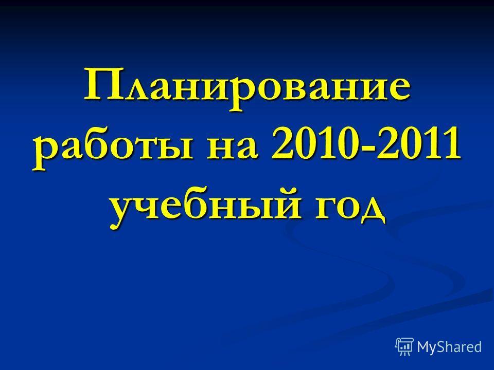 Планирование работы на 2010-2011 учебный год