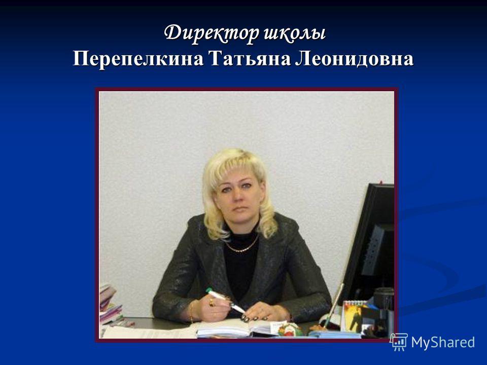 Директор школы Перепелкина Татьяна Леонидовна
