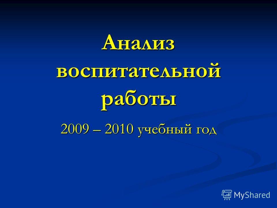 Анализ воспитательной работы 2009 – 2010 учебный год
